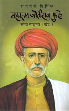 Mahatma Jotirao Fule Khand 1
