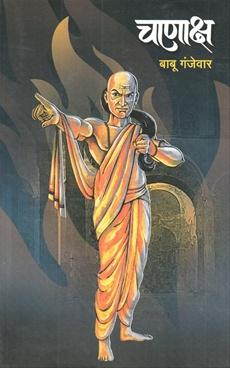 Chanaksh