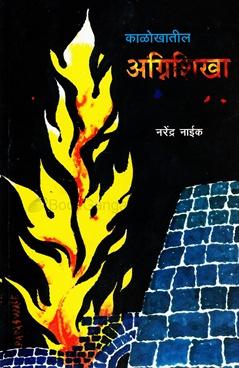 Kalokhatil Agnishikha