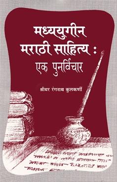 Madhyayugin Marathi Sahitya : Ek Punrvichar