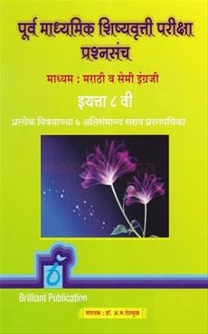 Purva Madhyamik Shishyavrutti Pariksha Prashanasanch
