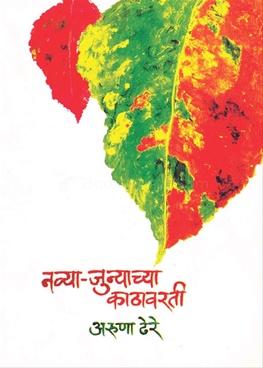 Navya Junyachya Kathavarti