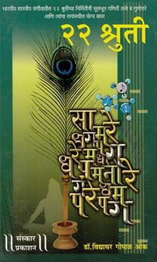 22 Shruti ( Marathi)