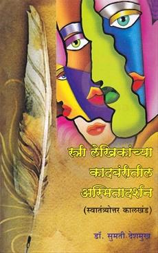 Stri Lekhikanchya Kadambaritil Asmitadarshan