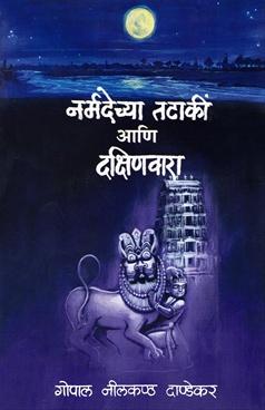 Narmadechya Tataki Ani Dakshinvara