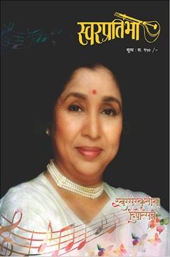 Swarpratibha Diwali 2020 (Asha Bhosle)