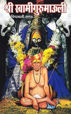 Shri Swamigurumauli 2016