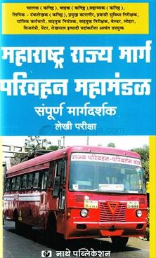 Maharashtra Rajya Marg Parivahan Mahamandal Sampurn Margdarshak