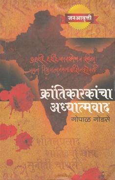 Krantikarancha Adhyatmavad