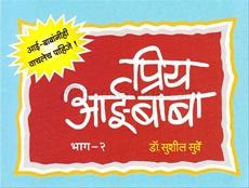 Priy Aai - Baba - Bhag 2