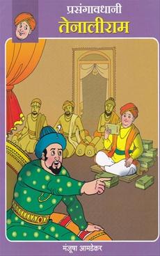 Prasangavadhani Tenaliram 14 Pustakancha Sanch