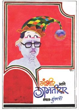 Gambhir Ani Gamatidar