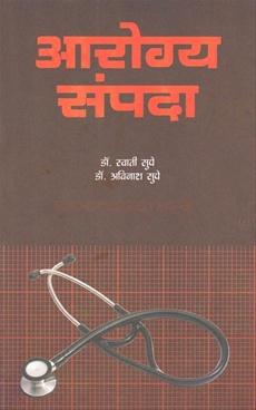 Aarogya Sampada