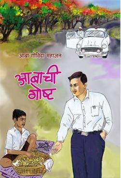 Aabachi Goshta
