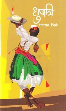 Dhupatri