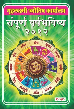Sampurna Varshabhavishya 2012