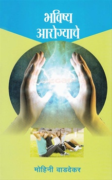 Bhavishya Arogyache
