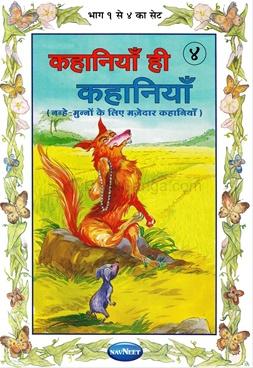 Kahaniya Hi Kahaniya 4 (Hindi)