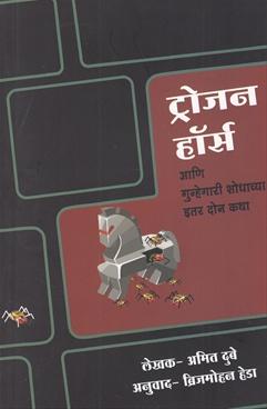 Trojan Horse Ani Gunhegari Shodhachya Itar Don Katha