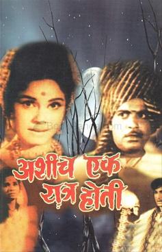 Ashich Ek Ratra Hoti
