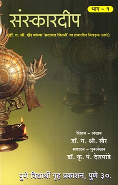 Sanskardeep Bhag 1