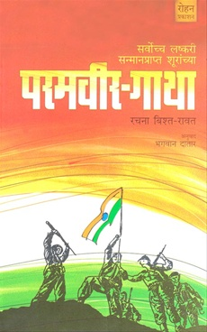 Paramveer Gatha