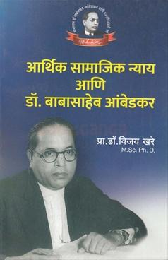 Arthik Samajik Nyay Ani Dr. Babasaheb Ambedkar