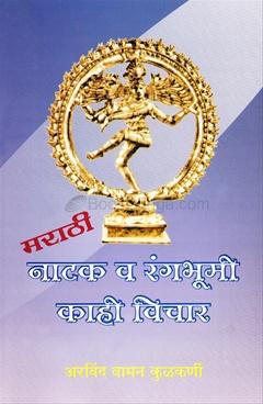 Marathi Natak V Rangabhumi : Kahi Vichar