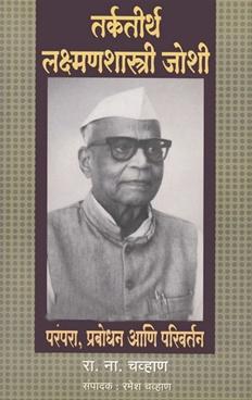 Tarkatirth Laxmanshastri Joshi