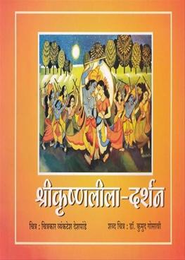 Shrikrushnalila - Darshan