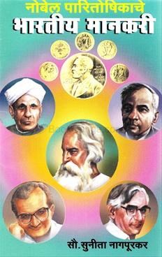 Nobel Paritoshikache Bhartiy Mankari