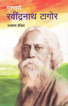 Guruvarya Ravindranath Tagore