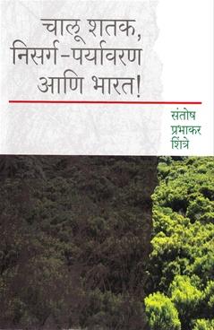 Chalu Shatak Nisarg Paryavaran Ani Bharat