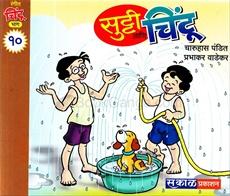 Chintoo Bhag 10