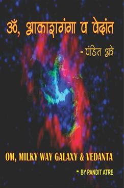 Om,Akashganga Va Vedant