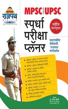 MPSC/UPSC Spardha Pariksha Planner