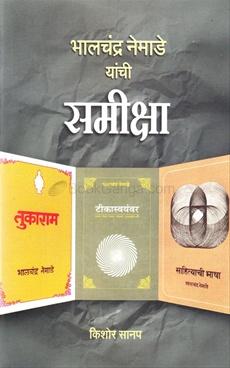 Bhalchandra Nemade Yaanchi Samiksha