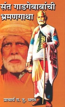 Sant Gadagebabanchi Bhramangatha ( Marathi)