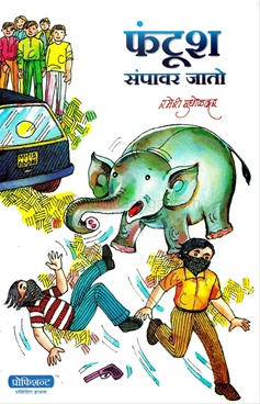 Fantush Sampavar Jato