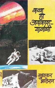 Katha Hee Avakashyananchi
