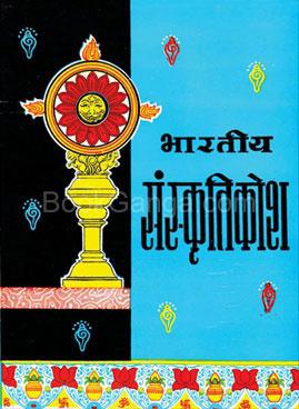 Bharatiya Sanskruti Kosh - Khand 10 - Bhag 1