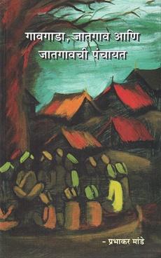 Gavgada, Jatgav Ani Jatgavachi Panchayat