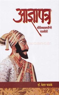 Adnyapatra Shrishivchhatrapatinchi Rajniti