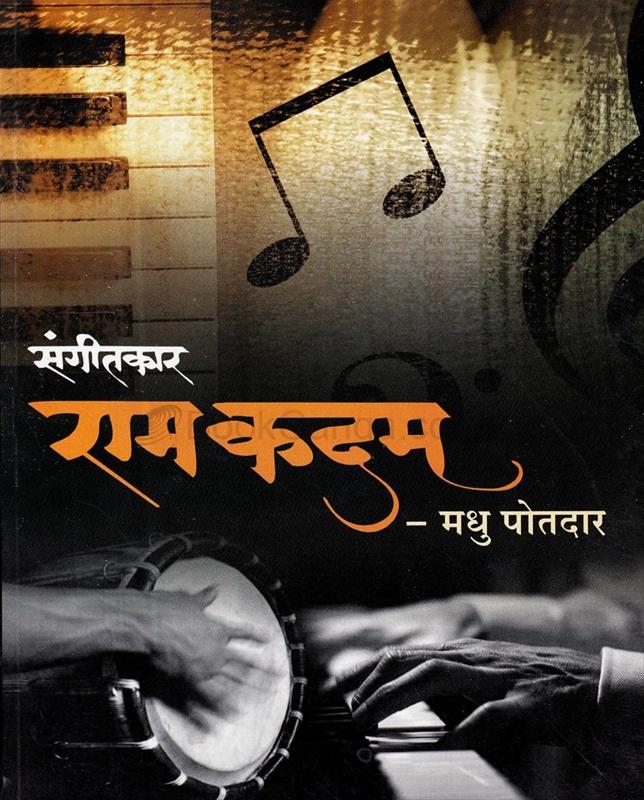 संगीतकार राम कदम