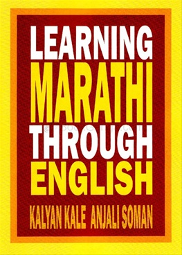 Learning Marathi Through English