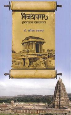 Vijaynagar Hrudaysth Samrajya
