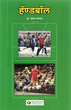 हॅण्डबॉल (मराठी )-Handball ( Marathi ) by Dr