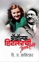 अॅडोल्फ हिटलरची प्रेमकहाणी