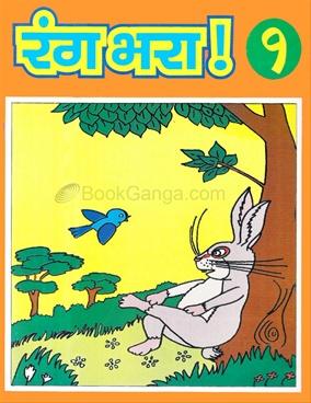 Rang Bhara Bhag 1