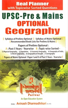 UPSC- Pre & Mains Optional Geography